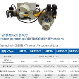 hankfeuer汉克孚拉幅定型机燃烧器HRZ20