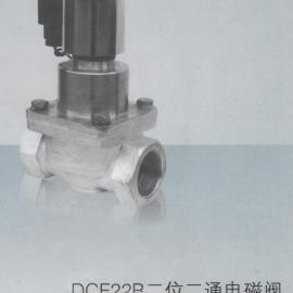 二位二通常闭电磁阀DCF22B电磁阀生产厂家