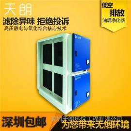 深圳龙华新区油烟净化器设备静电式油烟净化设备生产厂家天朗油烟