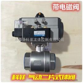 电磁气动二片式球阀Q611F-1000WOG