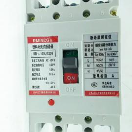 RM1-100L/3300/RM1/CM1系列塑壳断路器/透明塑壳断路器