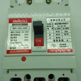 RM1225L/3300/RM1/CM1塑壳断路器/透明塑壳断路器