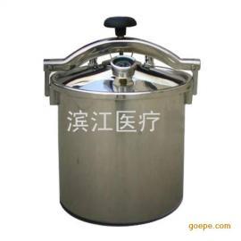 煤电俩用灭菌锅 手提式灭菌锅 手提式压力蒸汽灭菌器