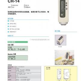 柯尼卡美能达CR-14便携式(高精度)小型白度仪