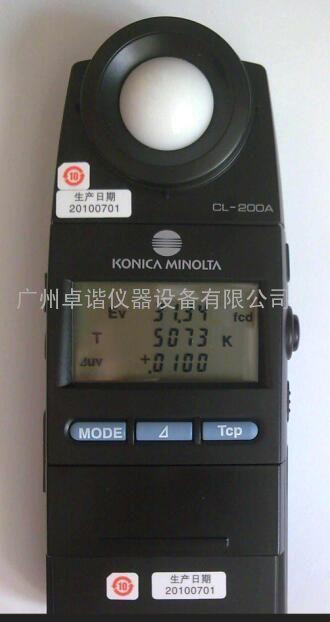 柯尼卡美能达CL-200A(高精度)色彩照度仪