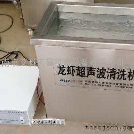TOSO25-15龙虾超声波清洗机/南京龙虾清洗机