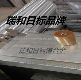 瑞和日标MB5镁合金 品牌MB5镁合金板现货直销