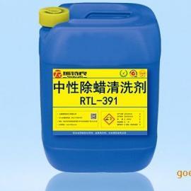 中性除蜡清洗剂RTL-391,纳米注塑清洗剂,铝合金清洗剂