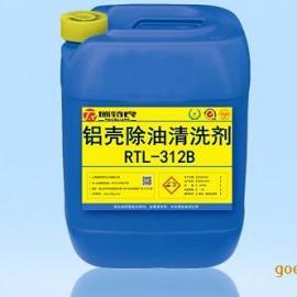 铝壳除油清洗剂RTL-312B,铝合金清洗剂,超声波清洗剂