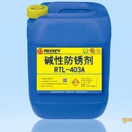 水性防锈剂,碱性防锈剂RTL-403A,金属除锈剂