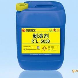 剥漆剂RTL-505B,环保型脱漆剂,碱性剥漆剂