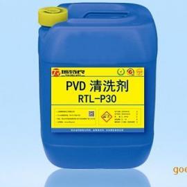 PVD清洗剂RTL-P30,铝合金清洗剂,水溶性清洗剂