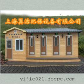 上海翼洁专业供应防腐木移动公厕 环保公厕 景区生态公厕生产厂家