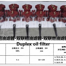 粗油滤器,双联粗油滤器,低压粗油滤器CB/T425-94