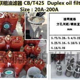 飞航A型直通双联粗油滤器CB/T425-94