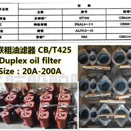 扬州飞航铸铁双联粗油滤器CB/T425-94