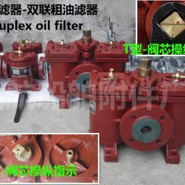 双联粗油滤器,燃油分油机双联粗滤器CB/T425-94