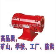 部队学校专用高音警报器