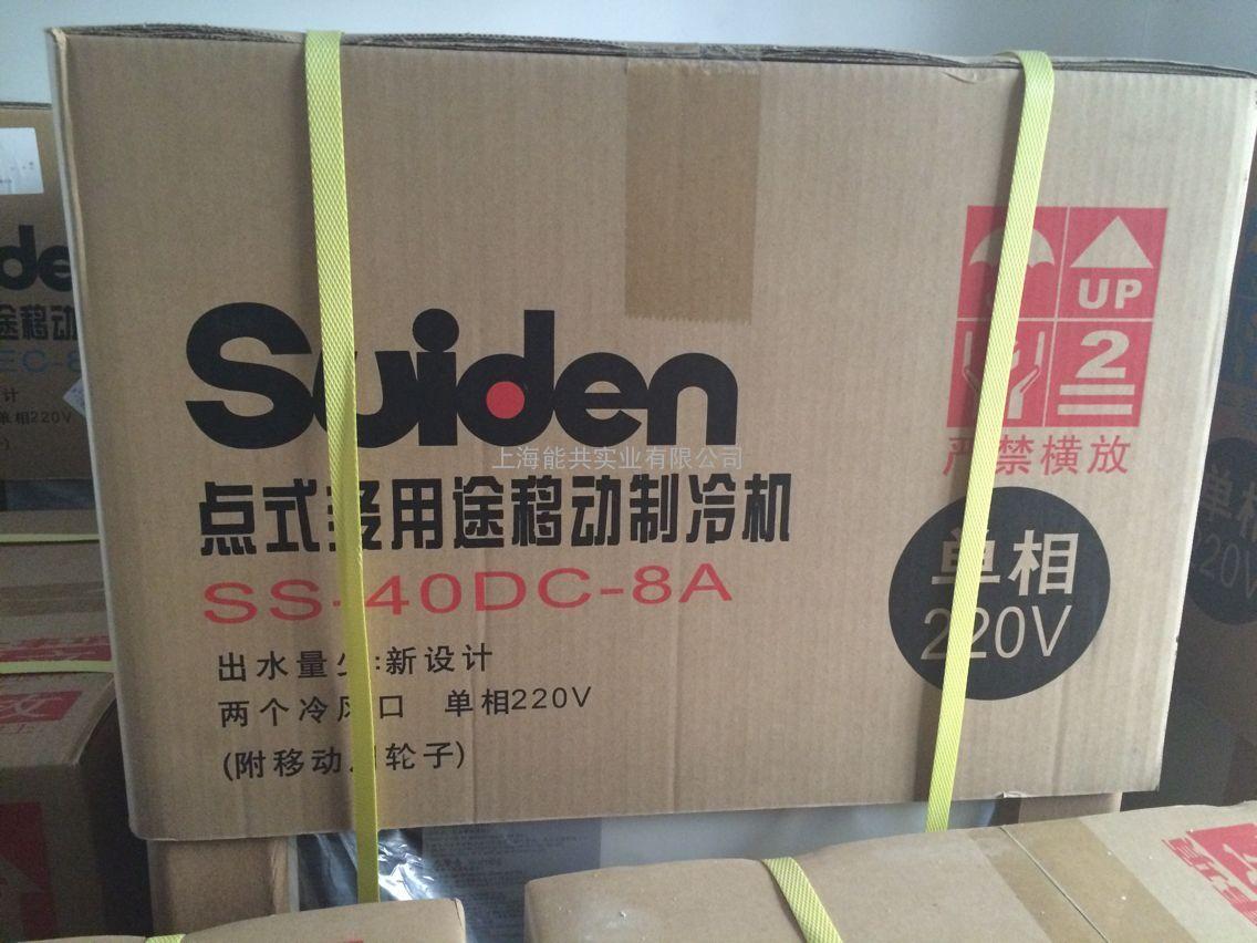 进口移动空调品牌SS-40EC-8A日本瑞电