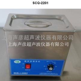 上海声彦超声波仪器SCQ-2201 3L台式普通超声波清洗机可定制