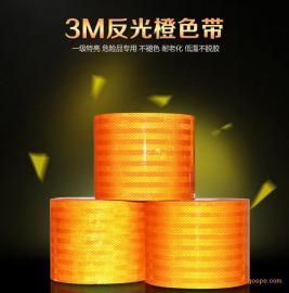 正品3M危险品车橙色反光带 3M橙色反光带 3M3934 橙色反光条