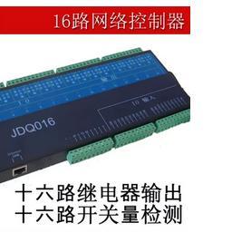 16路网络以太网/WIFI继电器控制器/网络开关/IO开关量
