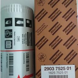 阿特拉斯油滤1625752501 阿特拉斯空压机配件
