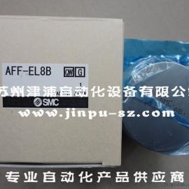 SMC滤芯,AFF-EL8B