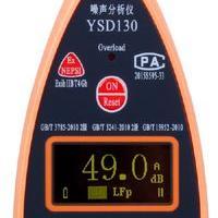 杭州爱华YSD130防爆倍频程声级计一级代理(现货低价)