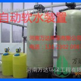 全自动软化水装置|锅炉软化水设备|空调软水