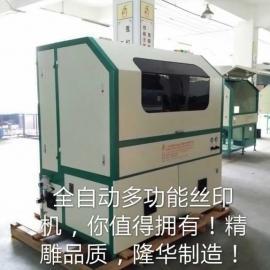 万能印刷机 玻璃化妆品瓶印刷厂专用万能印刷机LH-200