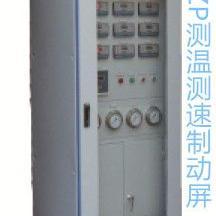 WSZP型测温测速制动屏