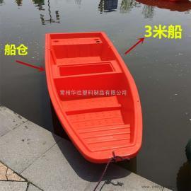 【华社】3米带仓塑料小船双层塑料渔船打渔船