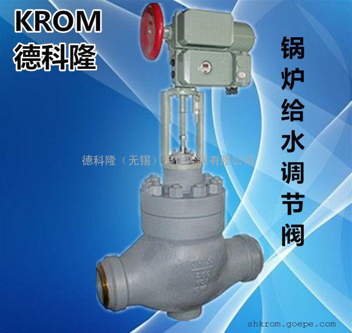 德科隆供应锅炉给水调节阀 dn25-dn50 电动调节阀/气动调节阀图片