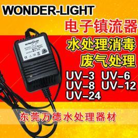 美国Wonder原装镇流器 UV-6电子整流器20-40W
