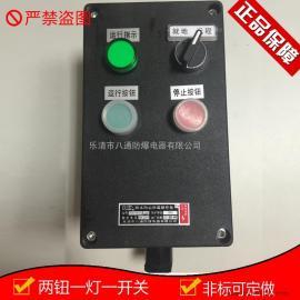柳市FZC-S-A2D1G防水防尘防腐操作柱
