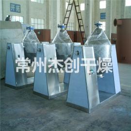 双锥融入机双锥融入拌机白口铁制作杰创干燥本行生产融入机