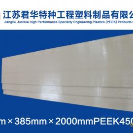 peek板材 进口PEEK板 peek板生产厂家
