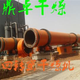 厂家直销赤泥干燥机/大型连续式金矿粉烘干机(图)