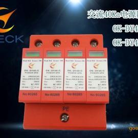 供应欧雷克 C级交流电源防雷器OK-DY40/C浪涌保护器