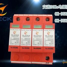 供应欧雷克 B级三相电源防雷器OK-DY60/B浪涌保护器