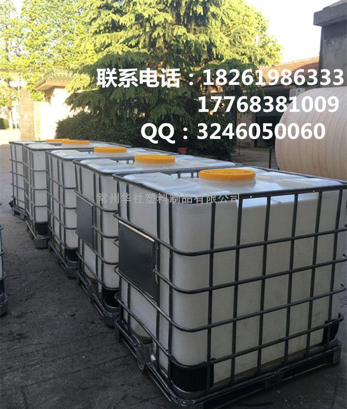 泉州1000libc吨桶1t防静电减水剂包装桶洗车备水箱