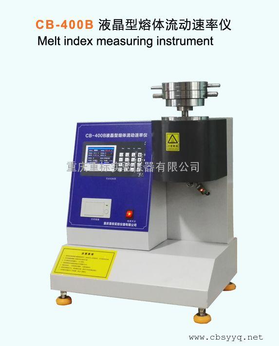 【生产厂家】重庆那里有卖熔指机熔体流动速率仪 熔指仪 塑料熔指