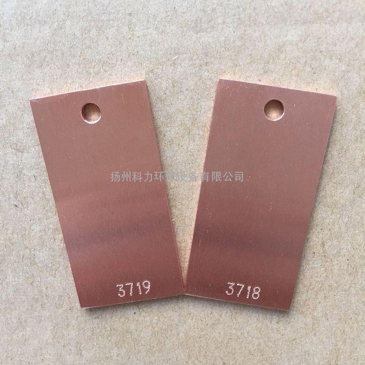 科力方牌 标准金属腐蚀试片 标准金属试片 金属腐蚀挂片