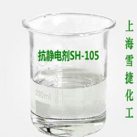 抗静电剂SH-105