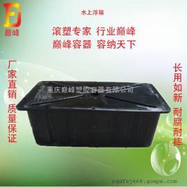 码头塑料浮箱 塑料养殖专用浮箱 塑料浮票 PE水上浮箱
