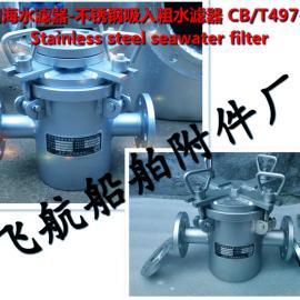 江苏CB/T497-94不锈钢粗水滤器-不锈钢吸入粗水滤器