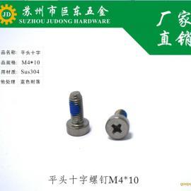 巨东平头螺钉/不锈钢(304)平头十字螺钉 M4*10 蓝色耐落