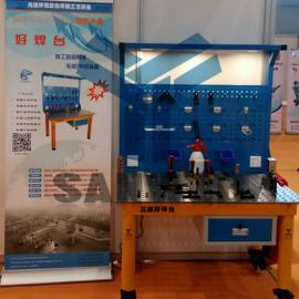 柔性工装平台,机器人焊接夹具,好焊台,小工位焊接平台