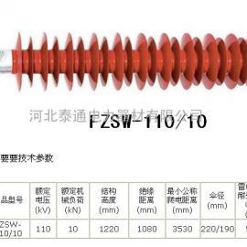 复合支柱绝缘子FZSW-110/10支柱绝缘子